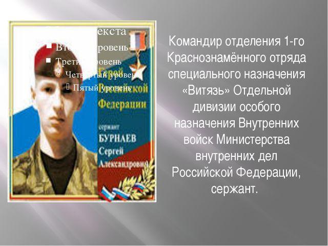 Командир отделения 1-го Краснознамённого отряда специального назначения «Витя...