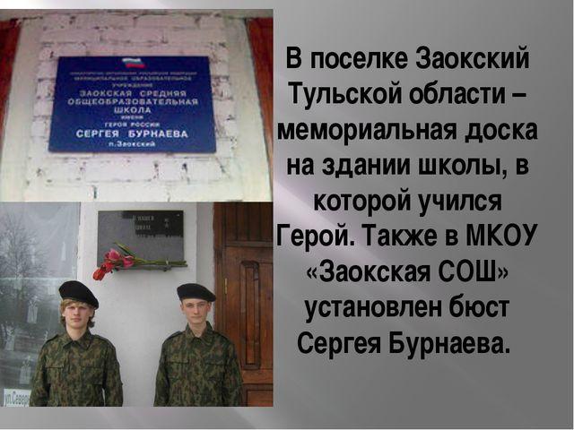 В поселке Заокский Тульской области – мемориальная доска на здании школы, в к...
