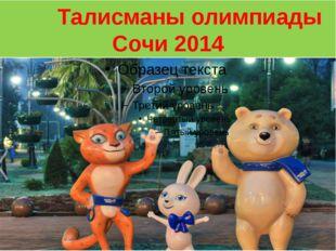 Талисманы олимпиады Сочи 2014