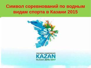 Символ соревнований по водным видам спорта в Казани 2015