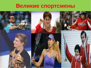 Великие спортсмены