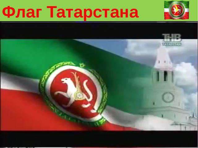 Флаг Татарстана Флаг Татарстана