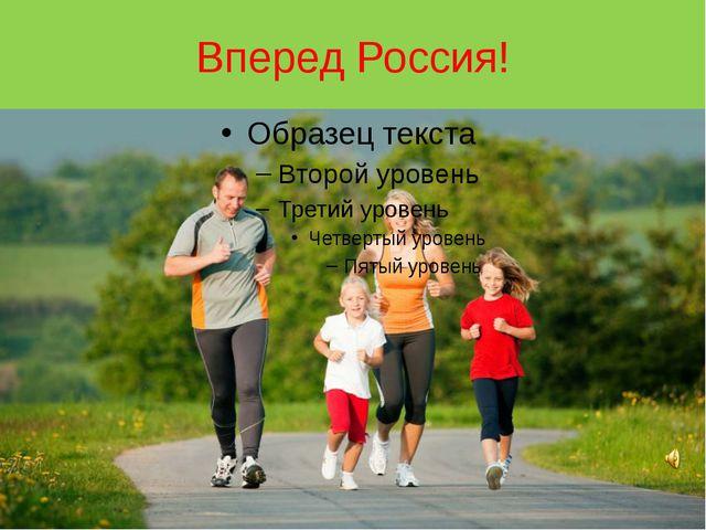 Вперед Россия!
