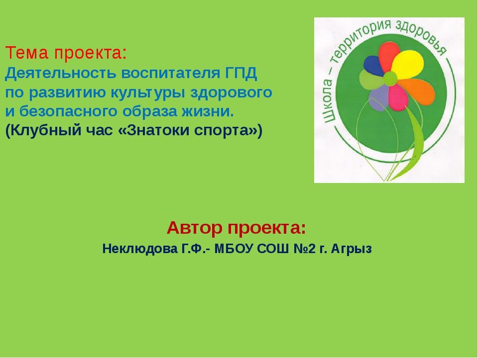 Тема проекта: Деятельность воспитателя ГПД по развитию культуры здорового и б...