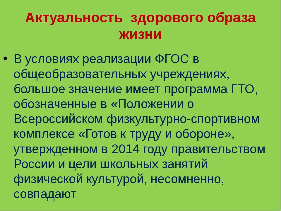 Актуальность здорового образа жизни В условиях реализации ФГОС в общеобразова...