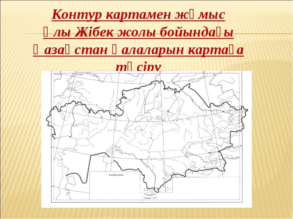 Контур картамен жұмыс Ұлы Жібек жолы бойындағы Қазақстан қалаларын картаға тү...