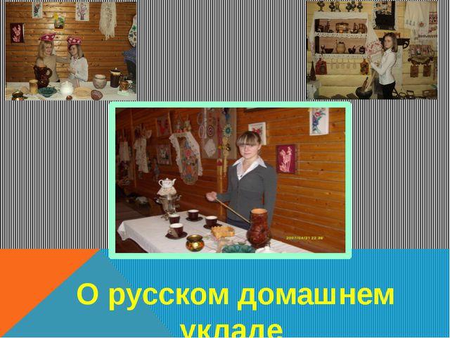 О русском домашнем укладе