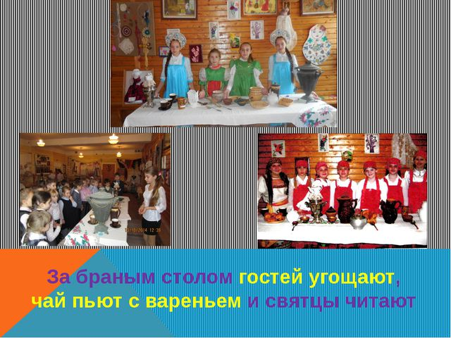 За браным столом гостей угощают, чай пьют с вареньем и святцы читают