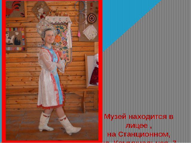 Музей находится в лицее , на Станционном, ул. Коммунальная, 7