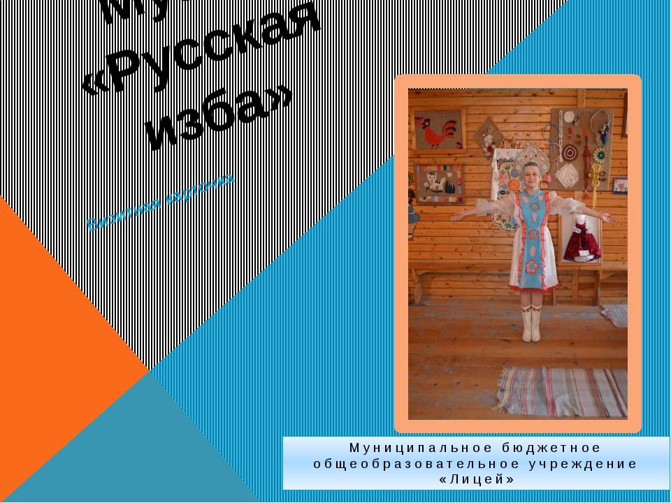 Музей «Русская изба» Визитная карточка Муниципальное бюджетное общеобразовате...