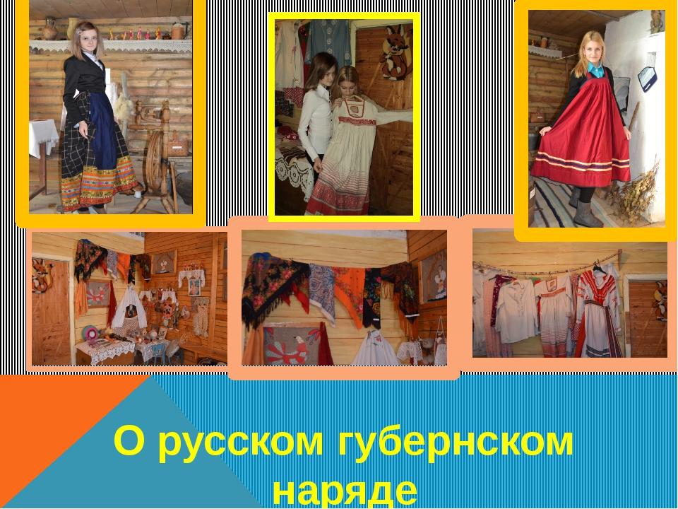 О русском губернском наряде