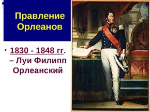Правление Орлеанов 1830 - 1848 гг. – Луи Филипп Орлеанский