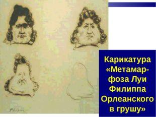 Карикатура «Метамар-фоза Луи Филиппа Орлеанского в грушу»