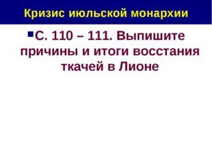 Кризис июльской монархии С. 110 – 111. Выпишите причины и итоги восстания тка