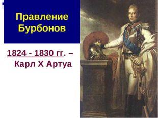 Правление Бурбонов 1824 - 1830 гг. – Карл X Артуа