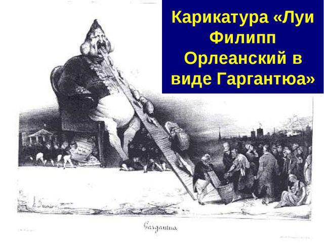 Карикатура «Луи Филипп Орлеанский в виде Гаргантюа»
