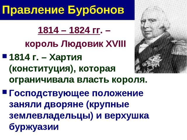 Правление Бурбонов 1814 – 1824 гг. – король Людовик XVIII 1814 г. – Хартия (к...