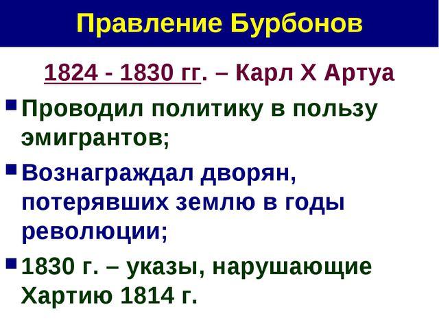 Правление Бурбонов 1824 - 1830 гг. – Карл X Артуа Проводил политику в пользу...