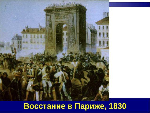 Восстание в Париже, 1830