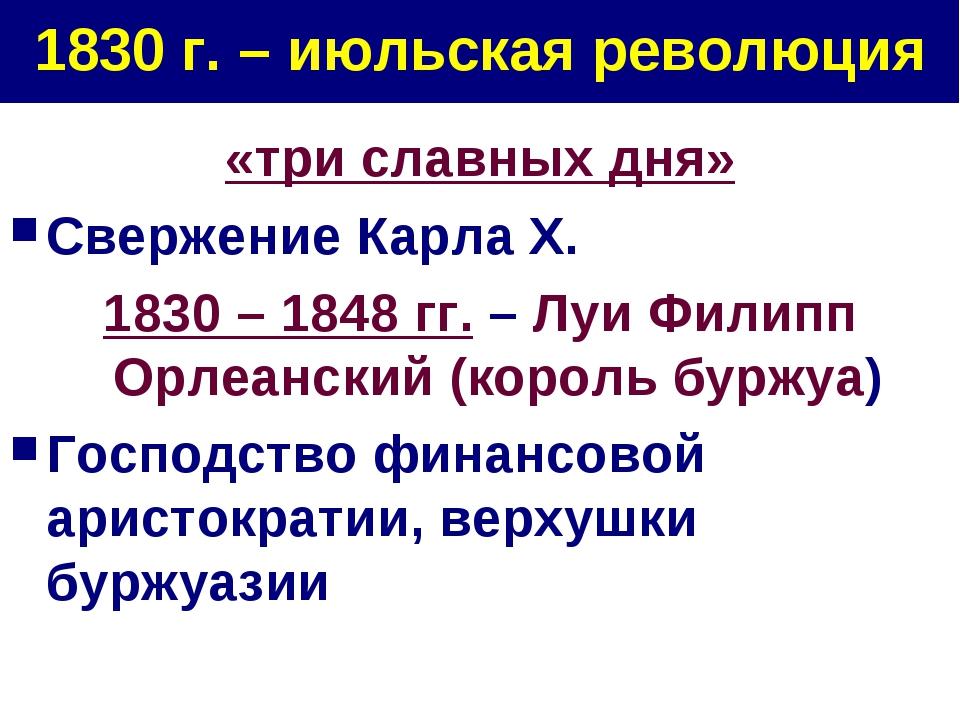 1830 г. – июльская революция «три славных дня» Свержение Карла X. 1830 – 1848...