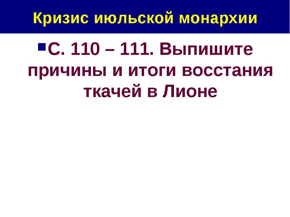 Кризис июльской монархии С. 110 – 111. Выпишите причины и итоги восстания тка...