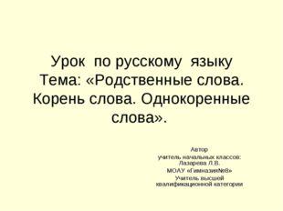 Урок по русскому языку Тема: «Родственные слова. Корень слова. Однокоренные с