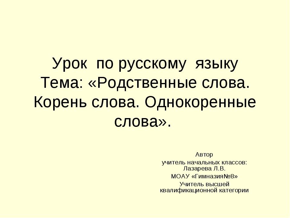 Урок по русскому языку Тема: «Родственные слова. Корень слова. Однокоренные с...