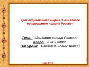 2013 ГОД Урок окружающего мира в 3 «В» классе по программе «Школа России» Те