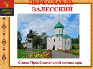 ПЕРЕСЛАВЛЬ- ЗАЛЕССКИЙ Спасо-Преображенский монастырь