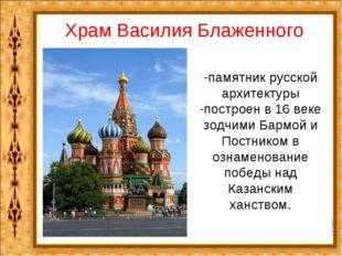 Храм Василия Блаженного -памятник русской архитектуры -построен в 16 веке зод