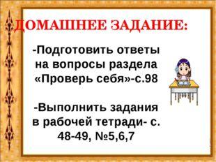 ДОМАШНЕЕ ЗАДАНИЕ: -Подготовить ответы на вопросы раздела «Проверь себя»-с.98