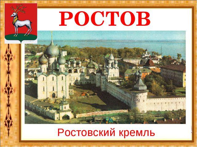 РОСТОВ Ростовский кремль