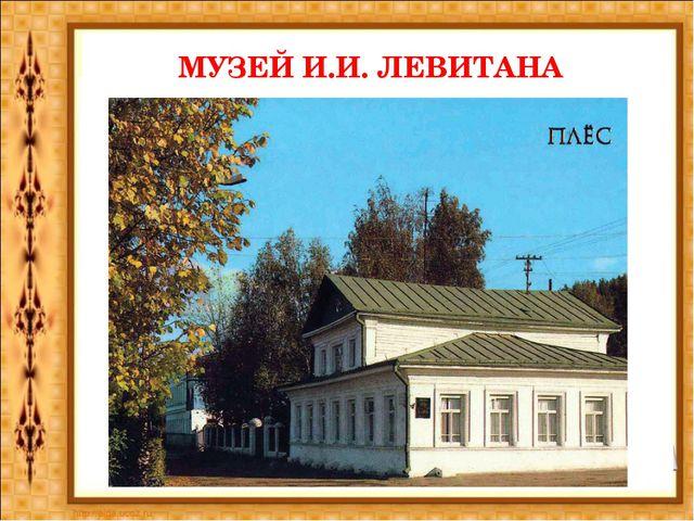 МУЗЕЙ И.И. ЛЕВИТАНА