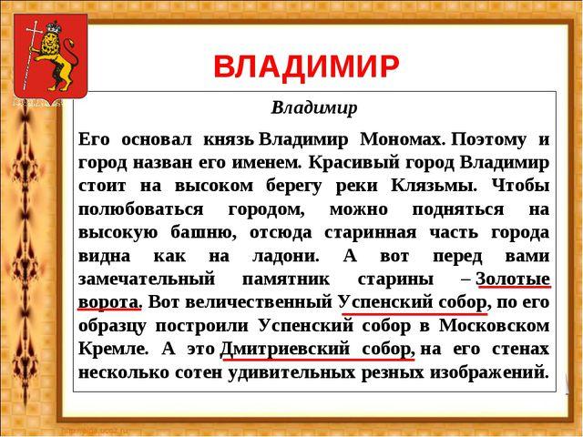 ВЛАДИМИР Владимир Его основал князьВладимир Мономах.Поэтому и город назван...
