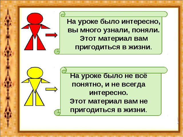 На уроке было интересно, вы много узнали, поняли. Этот материал вам пригодить...