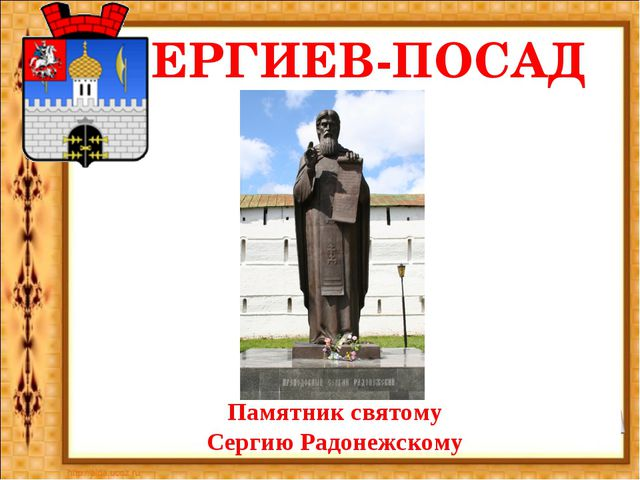 СЕРГИЕВ-ПОСАД Памятник святому Сергию Радонежскому