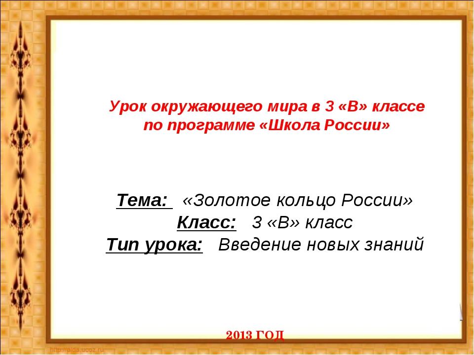 2013 ГОД Урок окружающего мира в 3 «В» классе по программе «Школа России» Те...