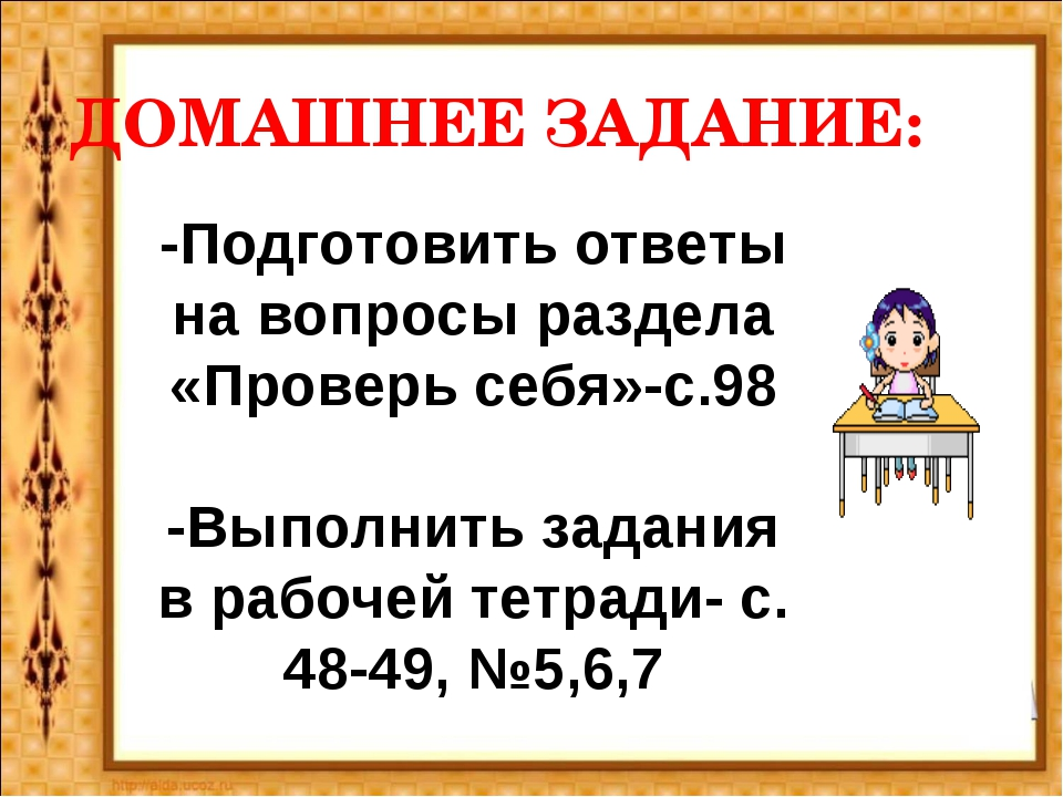 ДОМАШНЕЕ ЗАДАНИЕ: -Подготовить ответы на вопросы раздела «Проверь себя»-с.98...