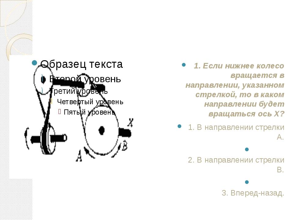 1. Если нижнее колесо вращается в направлении, указанном стрелкой, то в како...