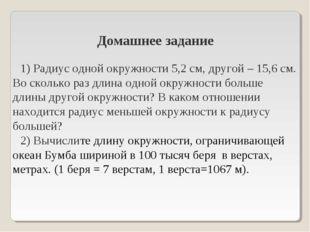Домашнее задание 1) Радиус одной окружности 5,2 см, другой – 15,6 см. Во скол