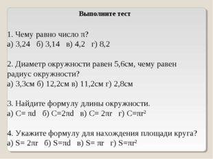 Выполните тест 1. Чему равно число π? а) 3,24 б) 3,14 в) 4,2 г) 8,2 2. Диаме