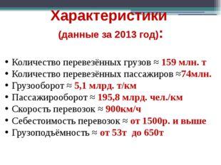 Характеристики (данные за 2013 год): Количество перевезённых грузов ≈ 159 млн