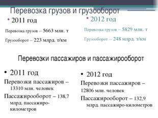 Перевозка грузов и грузооборот 2011 год Перевозка грузов – 5663 млн. т Грузоо