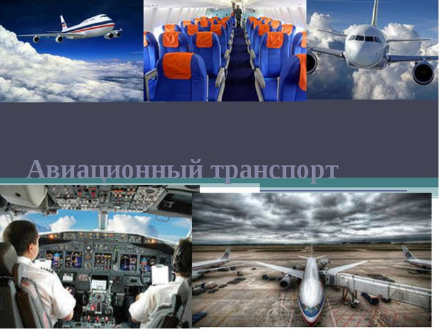 Авиационный транспорт