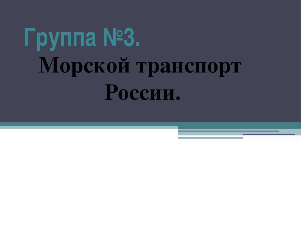 Группа №3. Морской транспорт России.