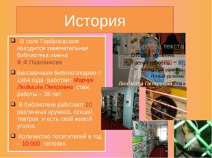 История В селе Горбуновском находится замечательная библиотека имени Ф.Ф.Павл
