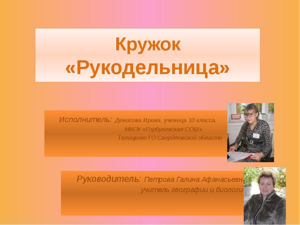 Кружок «Рукодельница» Исполнитель: Денисова Ирина, ученица 10 класса, МКОУ «Г...