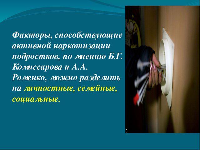 Факторы, способствующие активной наркотизации подростков, по мнению Б.Г. Коми...