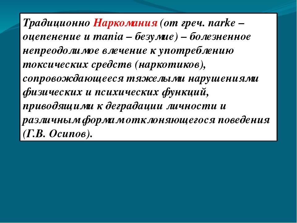 Традиционно Наркомания (от греч. narke – оцепенение и mania – безумие) – боле...