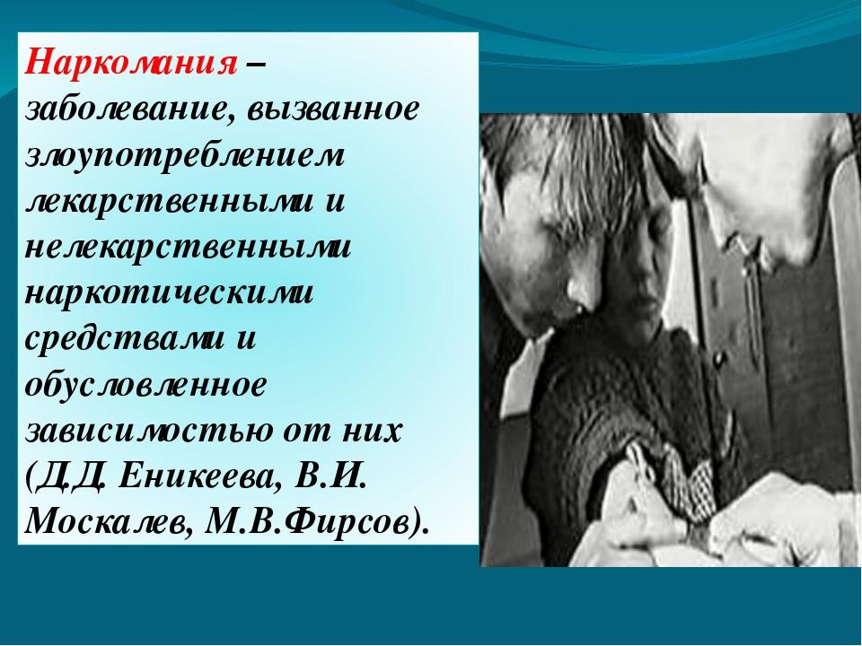 Наркомания – заболевание, вызванное злоупотреблением лекарственными и нелекар...